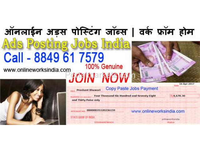 Online Ads Posting Jobs in India 25000 Monthly - 1/1