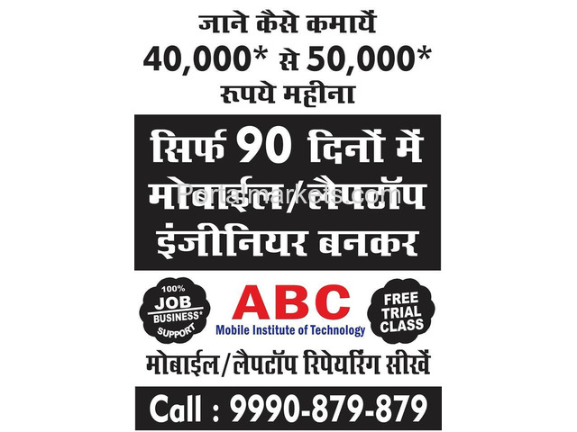 Best Mobile Repairing Course in Laxmi Nagar - Abcmit - 1/4